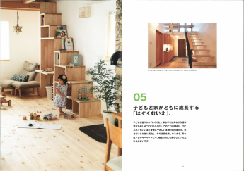 新訂無添加住宅コンセプトブック 子供と家がともに成長する「はぐくむ家」
