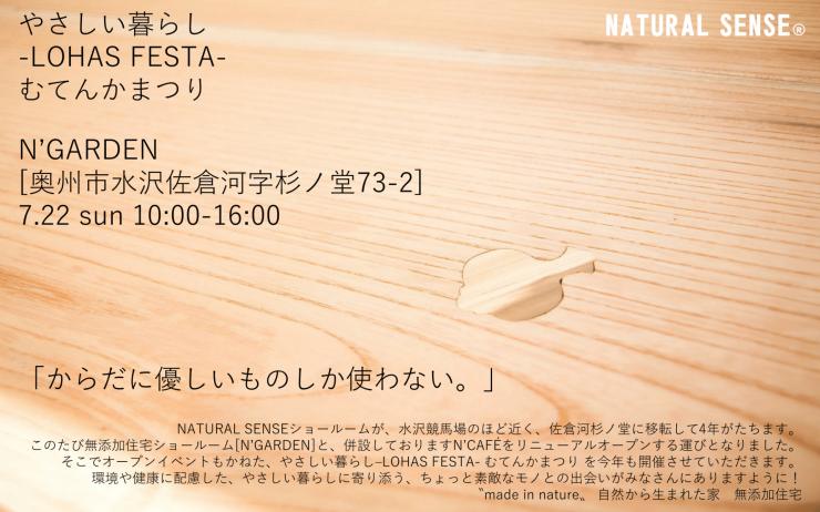 7/22(火)開催のむてんかまつりポスター