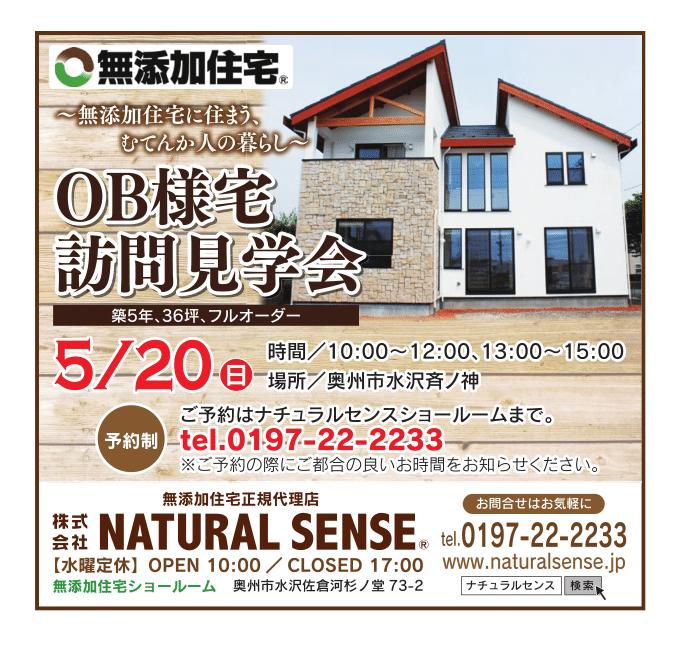 5月20日OB様宅訪問見学会のお知らせ