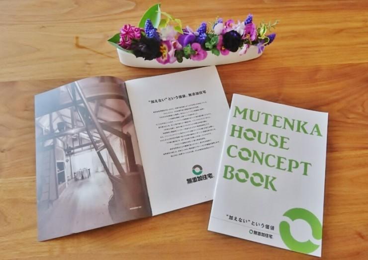 2018年 新訂の無添加住宅コンセプトブック。