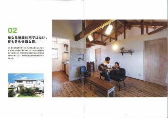 新訂無添加住宅コンセプトブック 単なる健康住宅ではない夏も冬も快適な家のページ